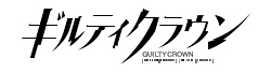 File:Guilty Crown Wiki Wordmark.png