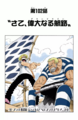 Chapter 102 Colored.png