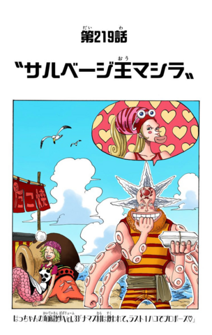 File:Chapter 219 Colored.png