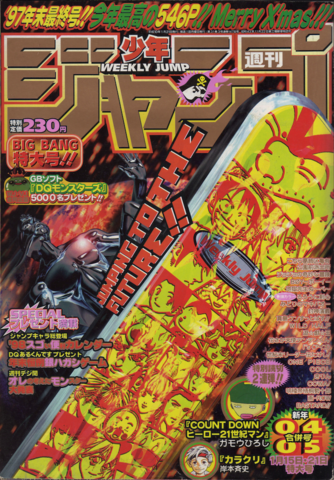File:Shonen Jump 1998 Issue 04-05.png