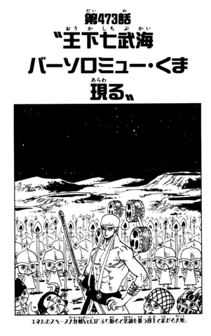 File:Chapter 473.png