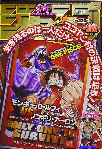 File:Shonen Jump 1999 Issue 15.png