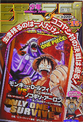 Shonen Jump 1999 Issue 15.png