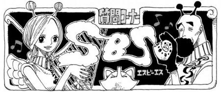 SBS Vol 33 header