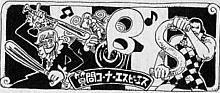 Berkas:SBS Vol 19 header.png