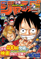 Shonen Jump 2006 Issue 13.png