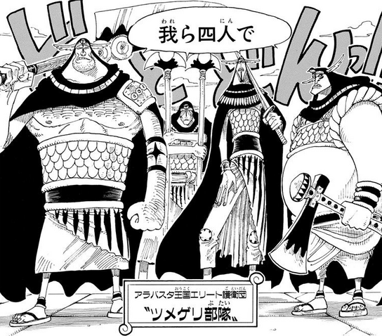 File:Tsumegeri Guards Manga Infobox.png