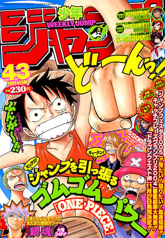 File:Shonen Jump 2004 Issue 43.png