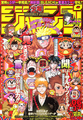 Shonen Jump 2004 Issue 06-07.png