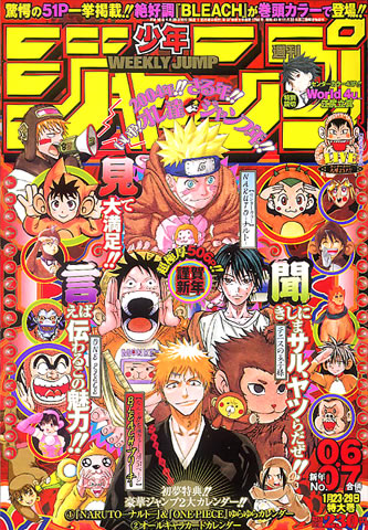 File:Shonen Jump 2004 Issue 06-07.png