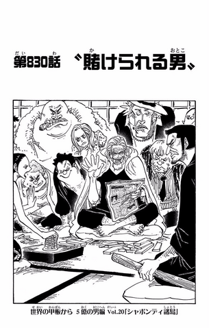 File:Chapter 830.png