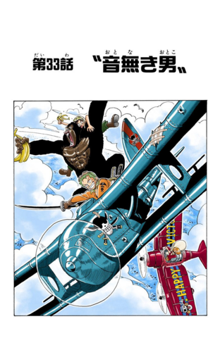 File:Chapter 33 Colored.png