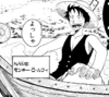 Romance Dawn Version 1 Luffy.png