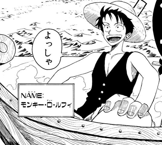 File:Romance Dawn Version 1 Luffy.png