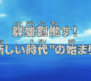 Episode 490