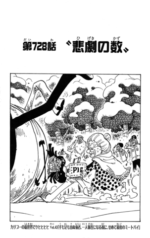 File:Chapter 728.png