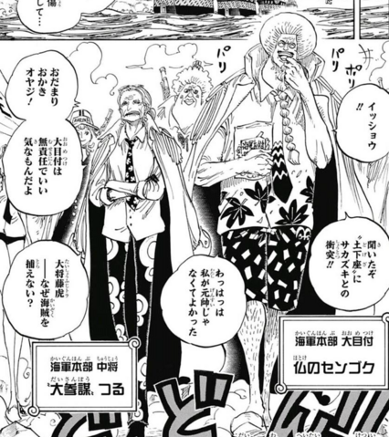 File:Sengoku and Tsuru Arrive on Dressrosa.png