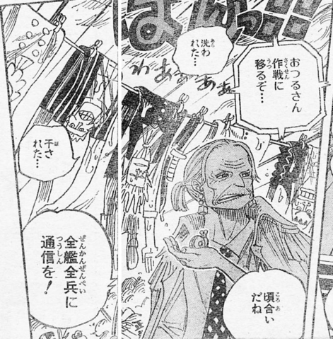 File:Tsuru's Power.png