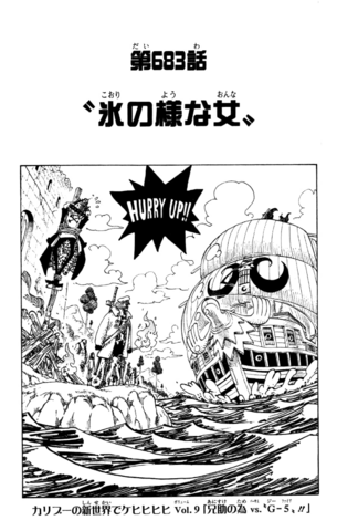 File:Chapter 683.png