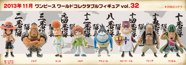 File:One Piece World Collectable Figure One Piece Volume 32.png