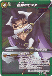 Vista Miracle Battle Carddass 16-85 SR.png