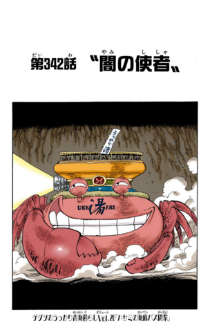 File:Chapter 342 Colored.png