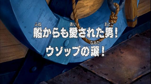 File:Episode 247.png