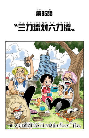 File:Chapter 85 Colored.png