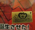 Fake Toei Sticker