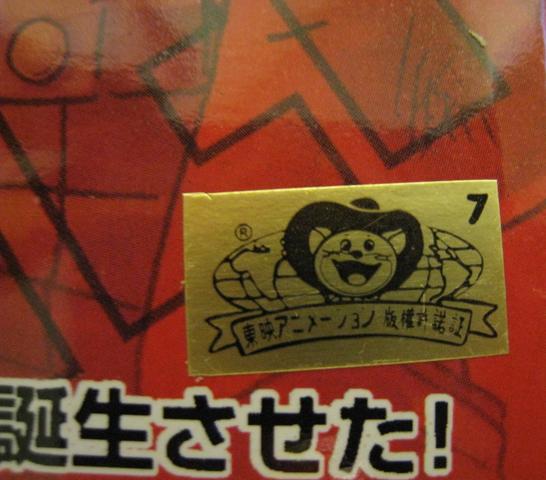 File:Fake Toei Sticker.png