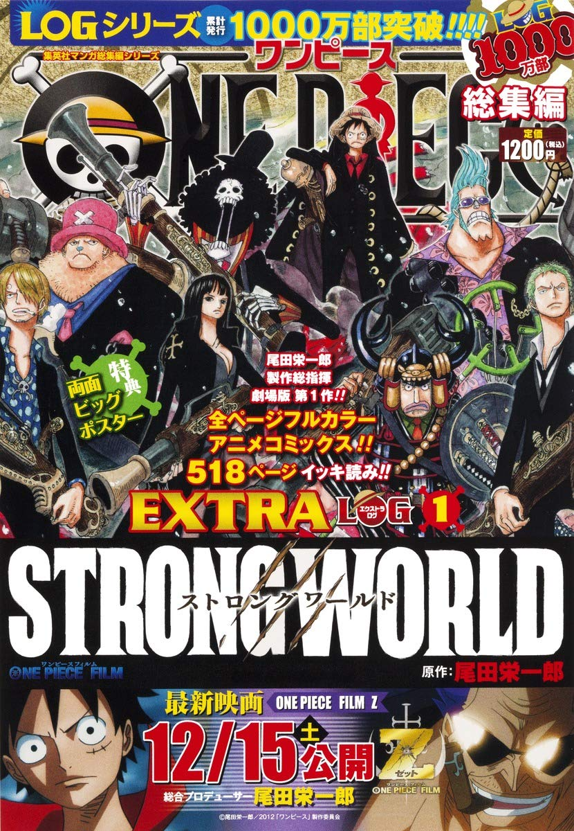 File:Strong World Extra Log Book.png