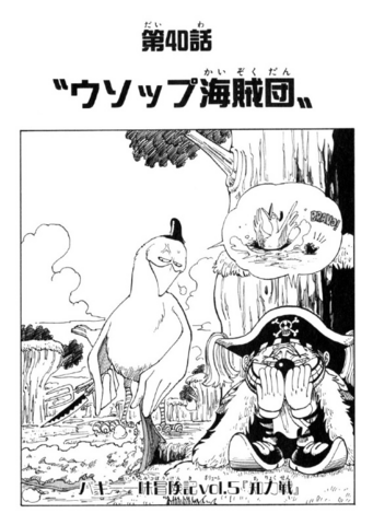 File:Chapter 40.png