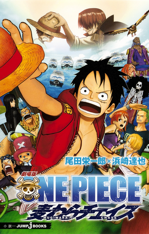 File:Straw Hat Chase Novel Cover.png