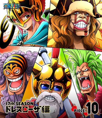 File:BD Season 17 Piece 10.png