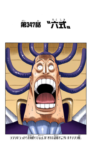 File:Chapter 347 Colored.png