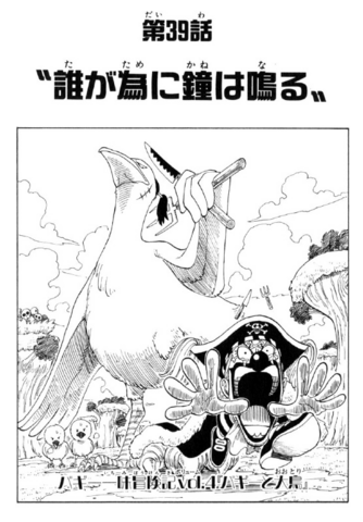 File:Chapter 39.png