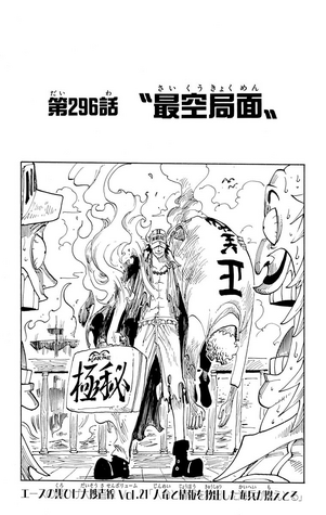 File:Chapter 296.png
