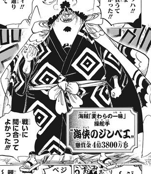 File:Jinbe Manga Infobox.png