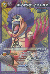 Emporio Ivankov Miracle Battle Carddass 38-85 SR