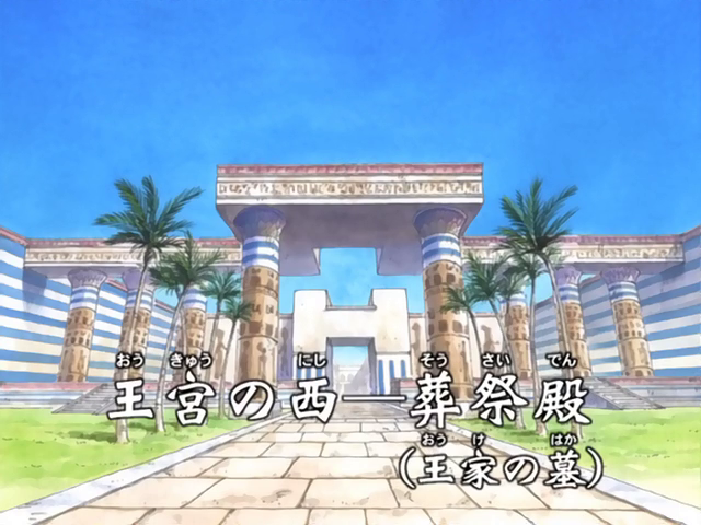 File:Tomb of the Kings Infobox.png