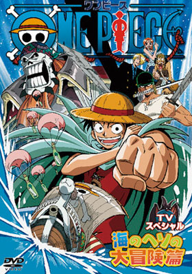 File:Special 1 DVD.png