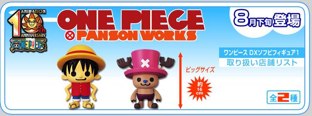 File:One Piece x Panson Works DX Soft Vinyl Set 1.png