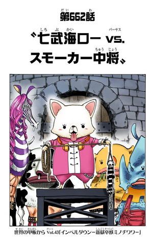 File:Chapter 662 Colored.png
