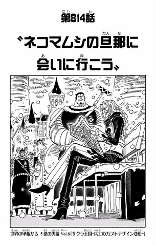File:Chapter 814.png