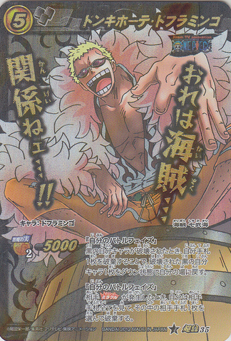 File:Donquixote Doflamingo Miracle Battle Carddass Ω 36.png