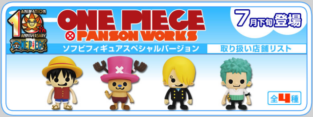 File:One Piece Panson Works Soft Vinyl Special Version.png