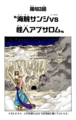 Thumbnail for version as of 07:09, March 5, 2014
