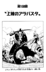 Chapter 158