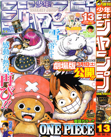 File:Shonen Jump 2008 Issue 13.png