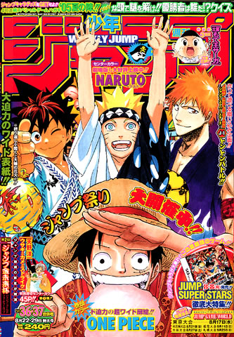 File:Shonen Jump 2005 Issue 36-37.png